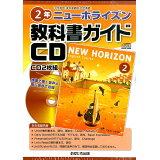 ニューホライズン教科書ガイドCD2年 (<CD>)