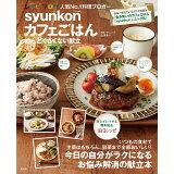 syunkonカフェごはんめんどくさくない献立 (e-MOOK)