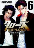 クローズEXPLODE(6)