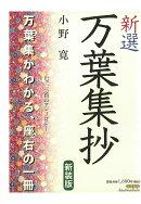 【POD】新選万葉集抄 新装版