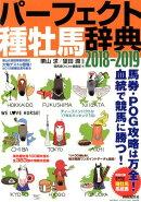パーフェクト種牡馬辞典(2018-2019)