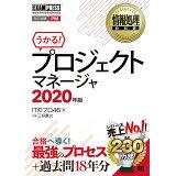 うかる!プロジェクトマネージャ(2020年版) (EXAMPRESS 情報処理教科書)
