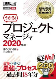 情報処理教科書 プロジェクトマネージャ 2020年版 (EXAMPRESS) [ ITのプロ46 ]