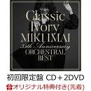 【楽天ブックス限定先着特典】Classic Ivory 35th Anniversary ORCHESTRAL BEST (初回限定盤 CD+2DVD)(A5クリアフ…