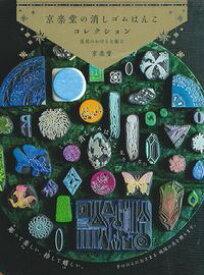 京楽堂の消しゴムはんこコレクション 星屑のかけらを彫る [ 京楽堂 ]