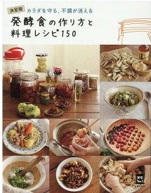 発酵食の作り方と料理レシピ150 [ 主婦の友社 ]