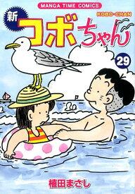 新コボちゃん(29) (まんがタイムコミックス) [ 植田まさし ]