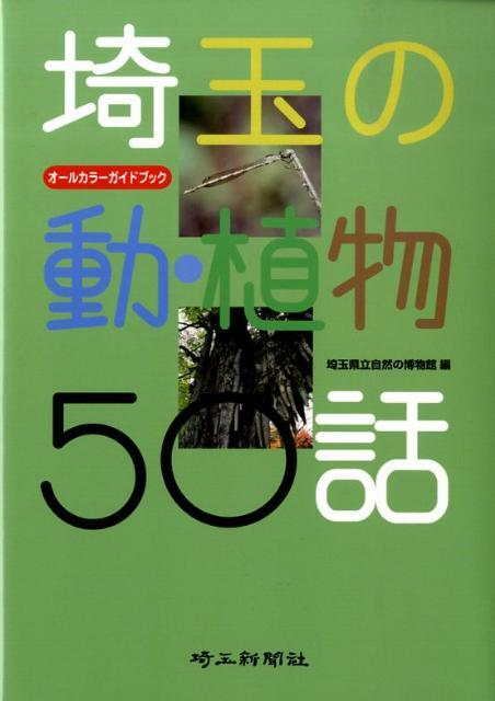 埼玉の動・植物50話 オ-ルカラ-ガイドブック [ 埼玉県立自然の博物館 ]