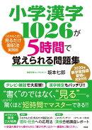 小学漢字1026が5時間で覚えられる問題集