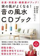 家の氣がよくなる!音の風水CDブック