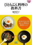 ひとりぶん料理の教科書