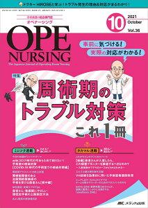 オペナーシング2021年10月号 (36巻10号)