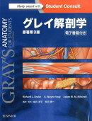 グレイ解剖学原著第3版