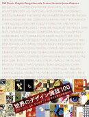 世界のデザイン雑誌100
