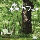 森カフェ 〜Acoustic〜