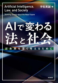 AIで変わる法と社会 近未来を深く考えるために [ 宇佐美 誠 ]