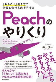 「おもろい」働き方で社員も会社も急上昇する Peachのやりくり [ 井上 慎一 ]