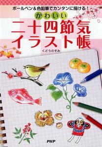 かわいい二十四節気イラスト帳 ボールペン&色鉛筆でカンタンに描ける! [ くどうのぞみ ]