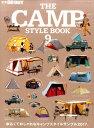 THE CAMP STYLE BOOK(vol.9) ゆるくておしゃれなキャンプスタイルサンプル2017。 (ニューズムック)