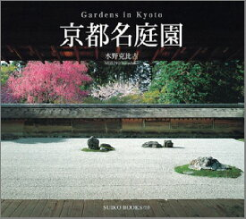 京都名庭園 (Suiko books) [ 水野克比古 ]