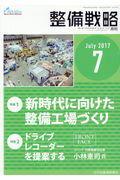 整備戦略(2017年7月号) オートリペア&メンテナンス 特集:新時代に向けた整備工場づくり/ドライブレコーダーを提案