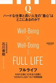 フルライフ 今日の仕事と10年先の目標と100年の人生をつなぐ時間戦略 [ 石川善樹 ]