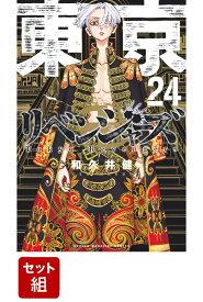 東京卍リベンジャーズ 1-24巻セット (講談社コミックス) [ 和久井 健 ]