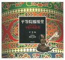 【バーゲン本】平等院鳳凰堂ーよみがえる平安の色彩美