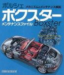 【バーゲン本】ポルシェボクスターメンテナンスファイルBoxster
