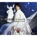 新・演歌名曲コレクション8-冬のペガサスー勝負の花道〜オーケストラ (初回完全限定盤A CD+DVD)