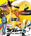 秘密戦隊ゴレンジャー Blu-ray BOX 3【Blu-ray】 [ 石ノ森章太郎 ]