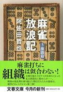 麻雀放浪記 3 激闘篇