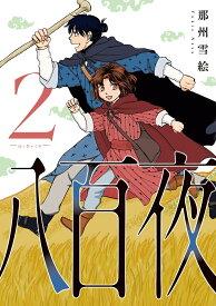 八百夜(2) (ウィングス・コミックス) [ 那州雪絵 ]