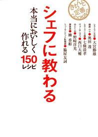 シェフに教わる本当においしく作れる150レシピ (きちんと定番cooking) [ 世界文化社 ]