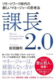 課長2.0 リモートワーク時代の新しいマネージャーの思考法 [ 前田 鎌利 ]