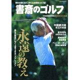 書斎のゴルフ(2020特別編集号) 永遠の教え