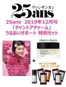 25ans (ヴァンサンカン) 2019年 12月号 × 「チャントアチャーム」うるおいサポート 特別セット