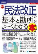 図解入門ビジネス 最新民法改正の基本と勘所がよ〜くわかる本
