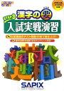 漢字の要(STEP 3) 中学入試/小6年生対象 入試実戦演習 (サピックスメソッド) [ SAPIX ]
