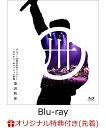 【楽天ブックス限定先着特典&先着特典】デビュー30周年記念コンサート 〜あれから〜&スペシャル映像(初回生産限定盤)…