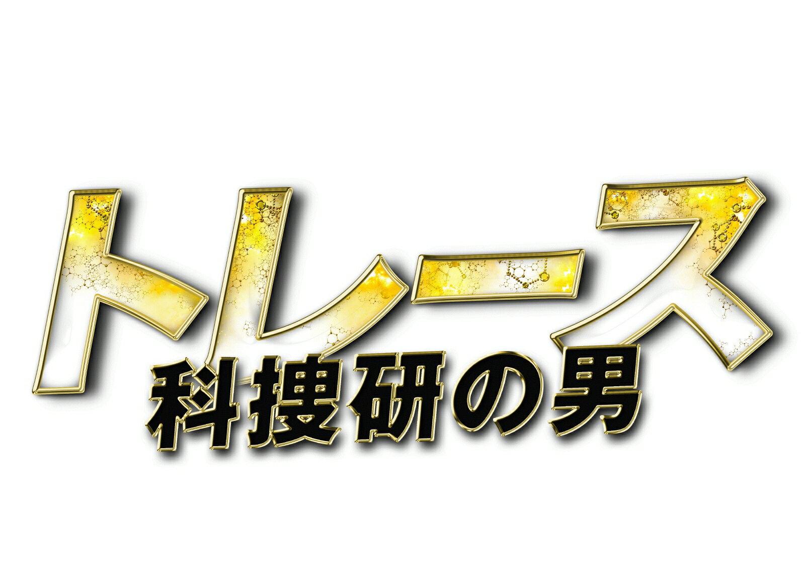 トレース〜科捜研の男〜 DVD-BOX [ 錦戸亮 ]