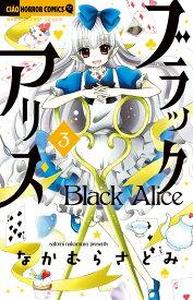 ブラックアリス(3) (ちゃおコミックス) [ なかむら さとみ ]