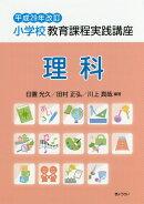 【謝恩価格本】小学校教育課程実践講座 理科(平成29年改訂)