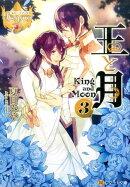 王と月(3)