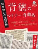 【予約】背徳のマイナー作曲術 堀井塾の作曲講座(MP3とMIDIデータを収録したCD-ROM付)