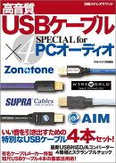 USBケーブル×4 SPECIAL for PCオーディオ