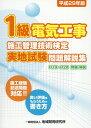 1級電気工事施工管理技術検定実地試験問題解説集(平成29年版) H19〜H28問題・解説 [ 地域開発研究所 ]