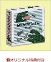 【楽天ブックス限定特典付き】わにわにのえほんセット(5冊) [ 小風さち 文/山口マオ 絵 ]