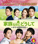 家族なのにどうして〜ボクらの恋日記〜 BOX4 <コンプリート・シンプルDVD-BOX>
