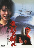 あの頃映画 松竹DVDコレクション 魚影の群れ